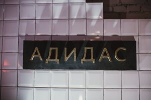 adidas Originals на Кузнецком мосту