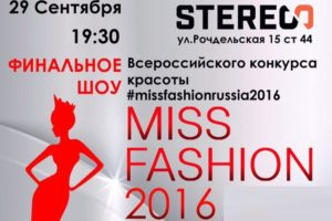 Miss Fashion Rissia 2016