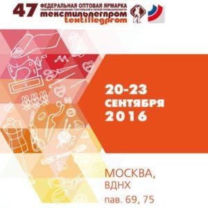 «Текстильлегпром» 2016
