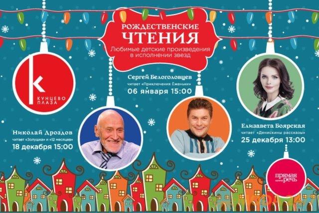 Актеры театра и кино приглашают на «Рождественские чтения»
