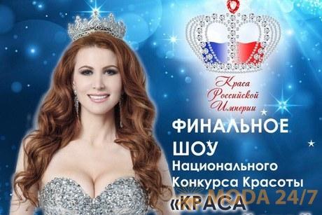 Краса Российской Империи – 2016
