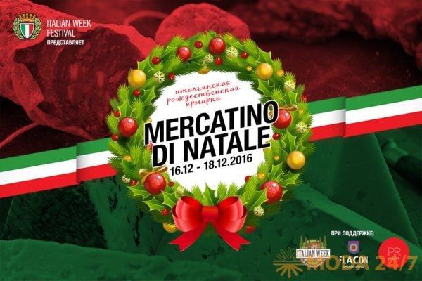 Mercatino di Natale – новогодние товары и образовательная программа