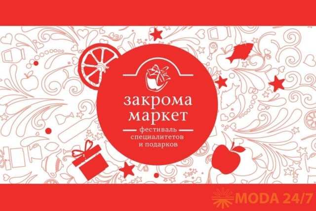 «Закрома Маркет» – новогодний базар в «АФИМОЛЛ Сити»