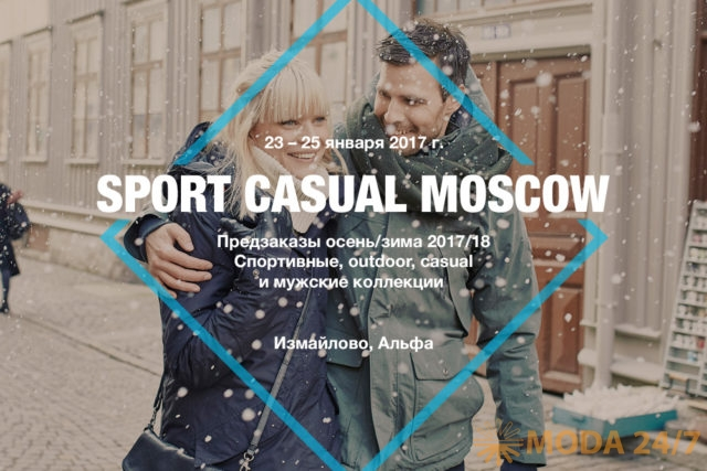 SPORT CASUAL MOSCOW зима 2017
