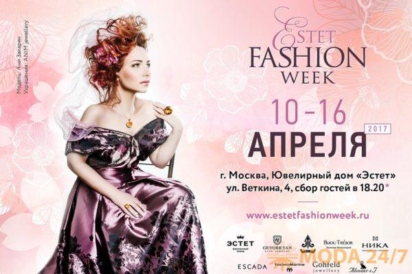 fbbc5ca578f1 10-16 апреля 2017 года в Москве пройдет XIII сезон международной ювелирной недели  моды Estet Fashion Week. 7 дней полноценной недели моды представят ...