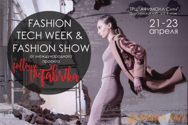 FollowTheFabrika I.VI и FashionTechWeek