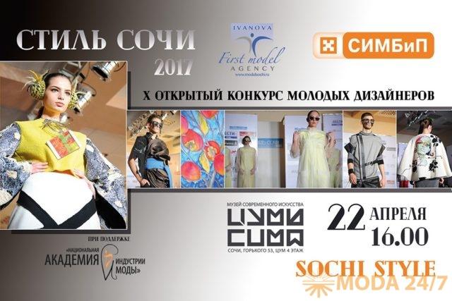 X юбилейный конкурс молодых дизайнеров «Стиль Сочи»