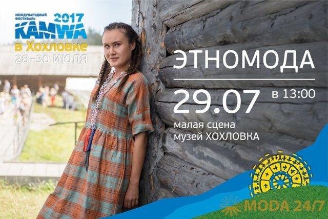 ЭТНОМОДА на фестивале KAMWA