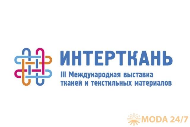 «ИНТЕРТКАНЬ» в ЦВК «Экспоцентр»