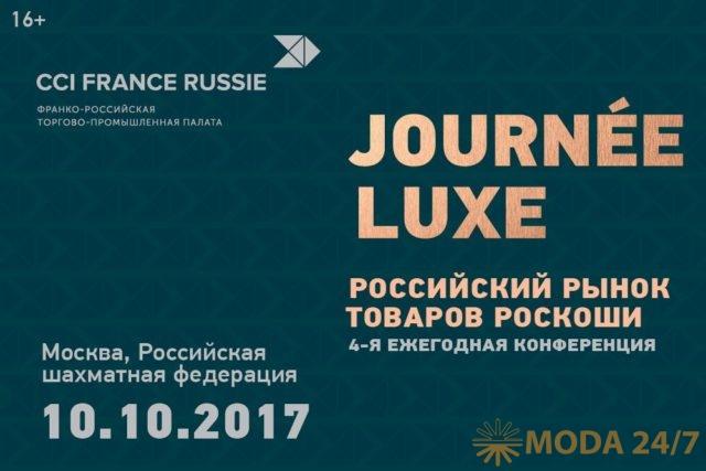 IV ежегодная конференция по рынку товаров роскоши Journée Luxe