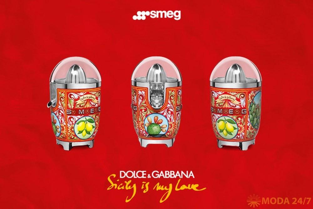 Соковыжималка для цитрусовых (коллекция Sicily is My Love, в дизайне D&G) SMEG