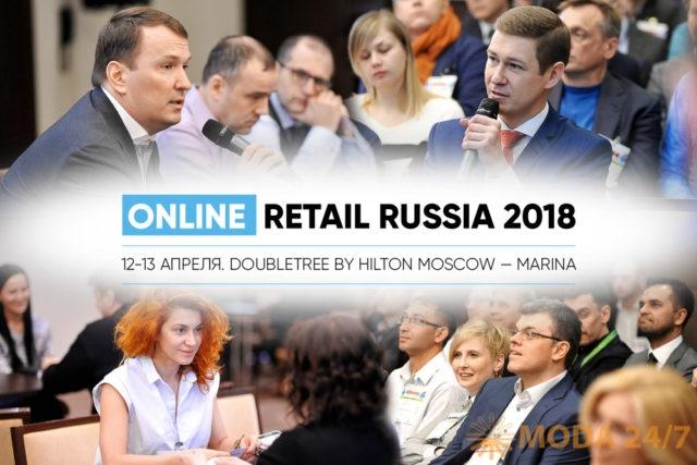 Афиша Online Retail Russia 2018