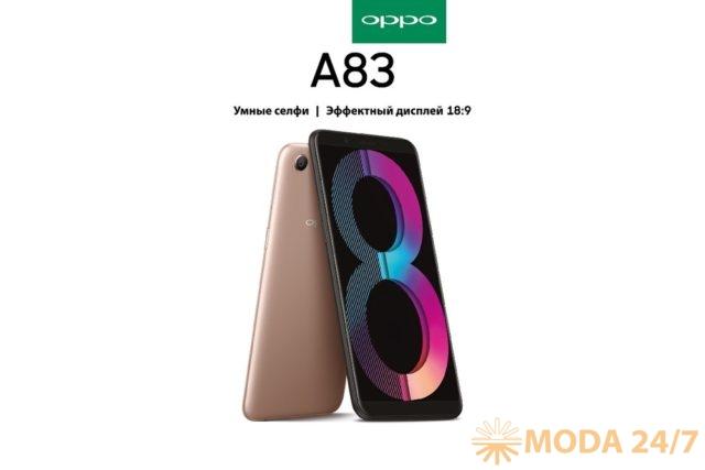 OPPO A83. Камерофон OPPO A83 первый товар в новом российском интернет магазине бренда