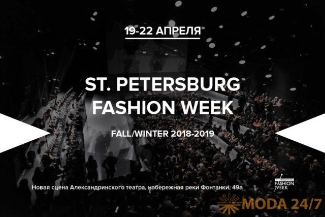 Прямая трансляция St. Petersburg Fashion Week AW-2018/19