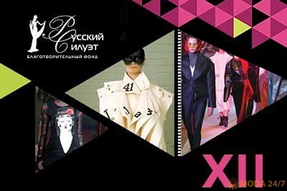 XII Международный конкурс молодых дизайнеров «Русский Силуэт» и условия участия