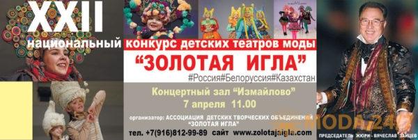 С 5 по 8 апреля 2018 пройдет финал Национального конкурса детских театров моды. XXII Национальный конкурс детских театров моды