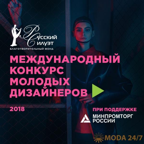 «Русский Силуэт» при поддержке Минпромторг
