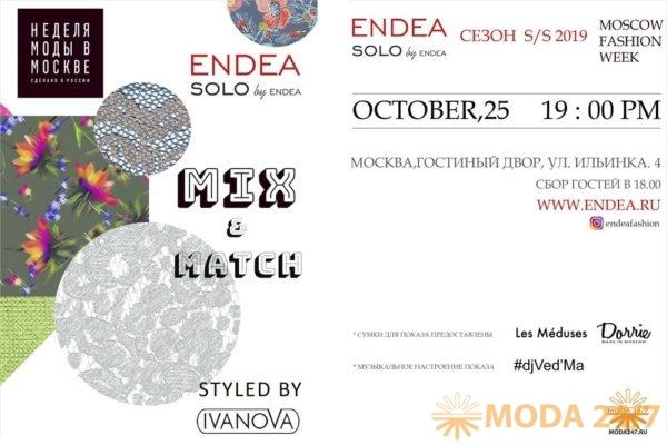 ENDEA SS-2019 (весна-лето 2019)