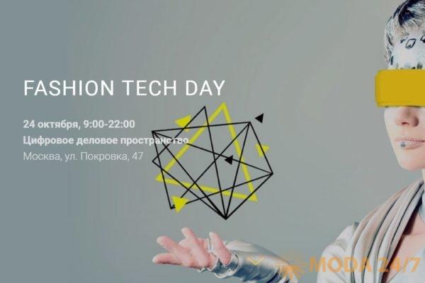 Fashion Tech Day. 24 октября в Москве, в «Цифровом деловом пространстве» (Москва, ЦДП, ул. Покровка, д. 47) на Fashion Tech Dayвстретятся около 500 руководителей и владельцев международного и российского Fashion бизнеса.