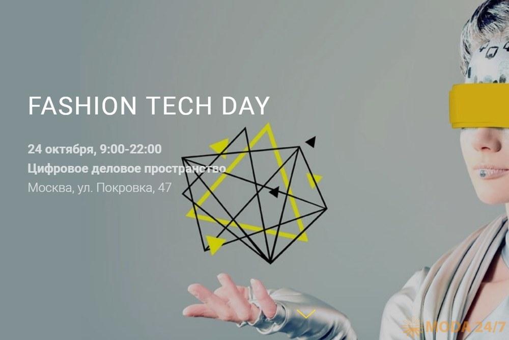 24 октября в Москве, в «Цифровом деловом пространстве» (Москва, ЦДП, ул. Покровка, д. 47) на Fashion Tech Dayвстретятся около 500 руководителей и владельцев международного и российского Fashion бизнеса. Fashion Tech Day