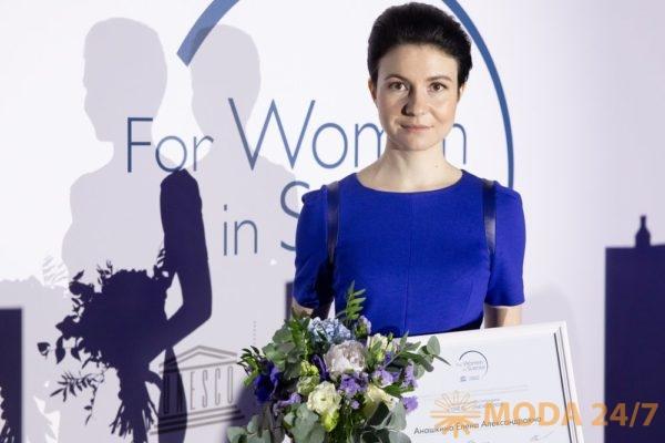 Елена Анашкина. Фонд L'ORÉAL-UNESCO вручил стипендии «Для женщин в науке»