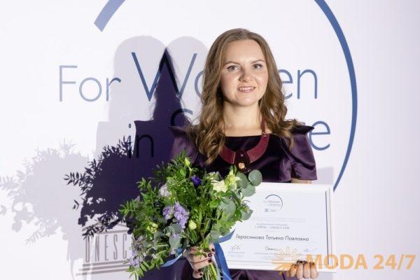 Татьяна Герасимова. Фонд L'ORÉAL-UNESCO вручил стипендии «Для женщин в науке»