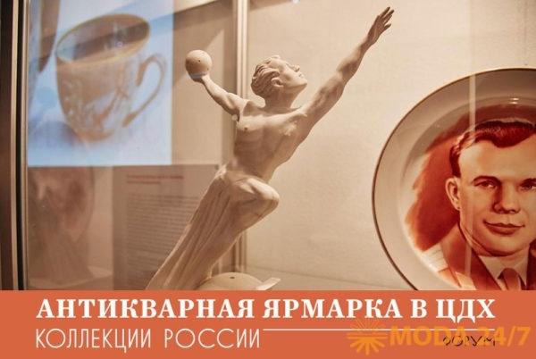 Антикварная ярмарка и форум «Коллекции России» в ЦДХ