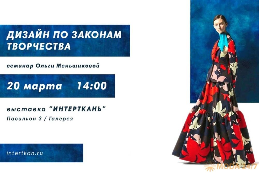 20 марта состоится семинар «Дизайн по законам творчества» (Павильон №3, «Галерея», ЦВК «ЭКСПОЦЕНТР») «Российская неделя текстильной и легкой», «ИНТЕРТКАНЬ». Дизайн по законам творчества