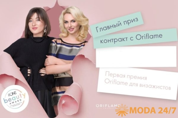 Премия Oriflame для визажистов – THE One beauty award