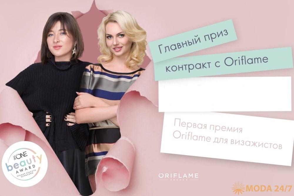 Премия Oriflame для визажистов – THE One beauty award