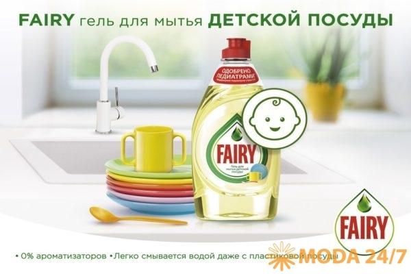 Гель для мытья детской посуды Fairy. Новинки FAIRY для всей семьи
