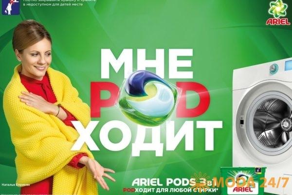 Наталья Еприкян. Ariel Pods 3 в 1 #мнеPODходит
