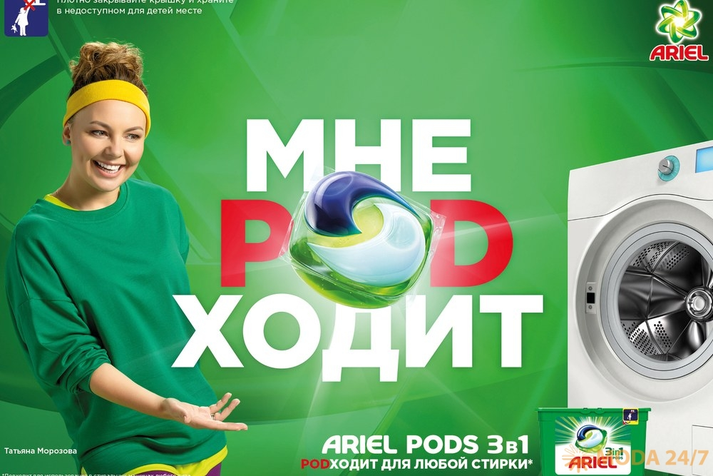 Татьяна Морозова. Ariel Pods 3 в 1 #мнеPODходит