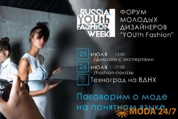 YOUth Fashion – модный форум молодой моды