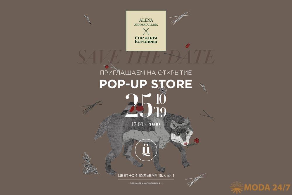Alena Akhmadullina x «Снежная Королева» Pop-up store в Цветном
