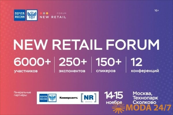 New Retail Forum. Почта России: FASHION 2020