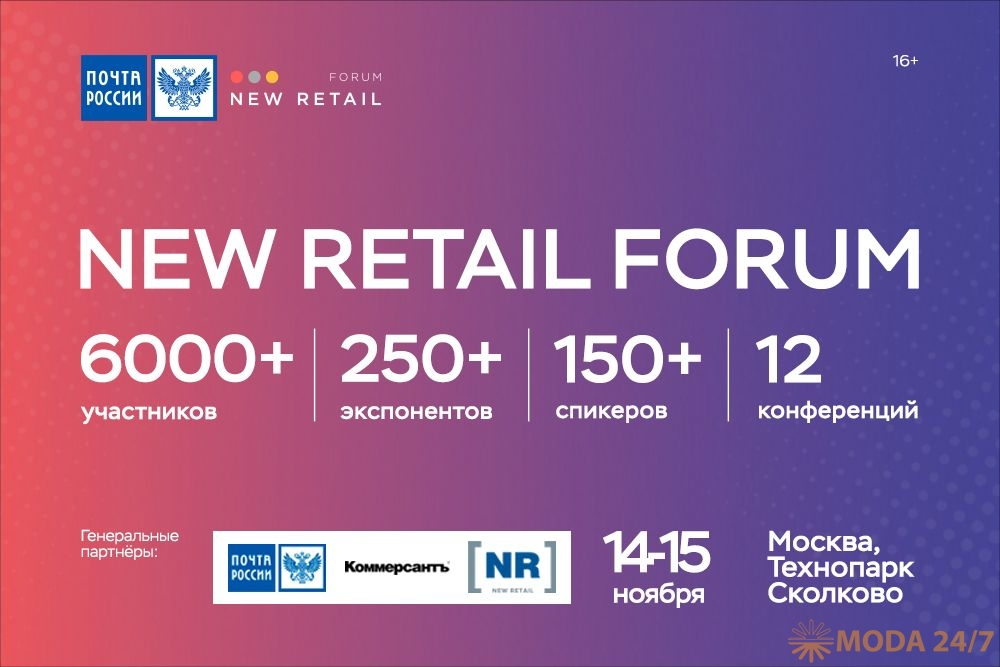 New Retail Forum. Почта России: FASHION 2020