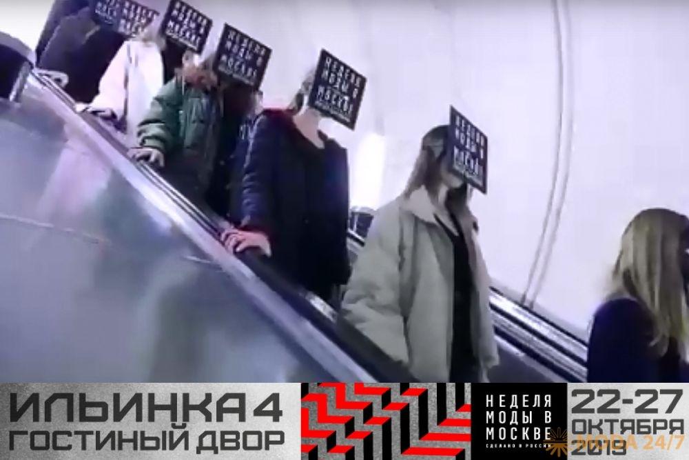 Прямая трансляция Неделя Моды в Москве осень 2019 SS-2020 (весна-лето 2020)