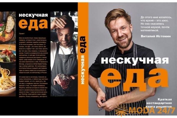 «Нескучная еда» – книга Виталия Истомина