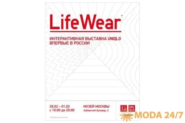 Выставка UNIQLO LifeWear в Музее Москвы