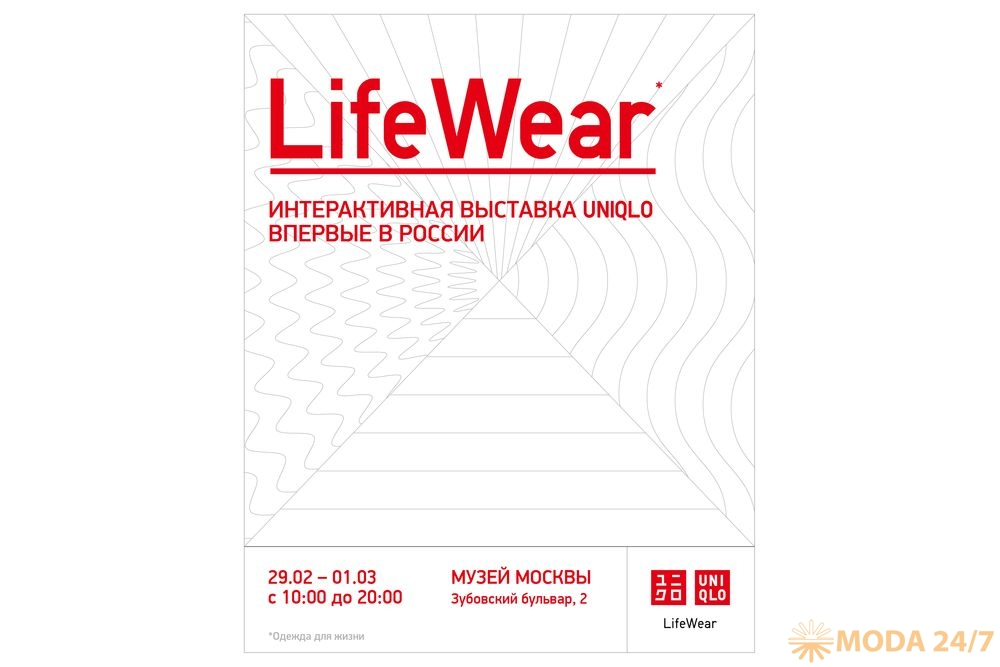 Выставка UNIQLO LifeWear в Музее Москвы