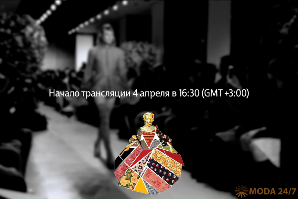 Трансляция Mercedes-Benz Fashion Week Russia #stayhomeinfashion
