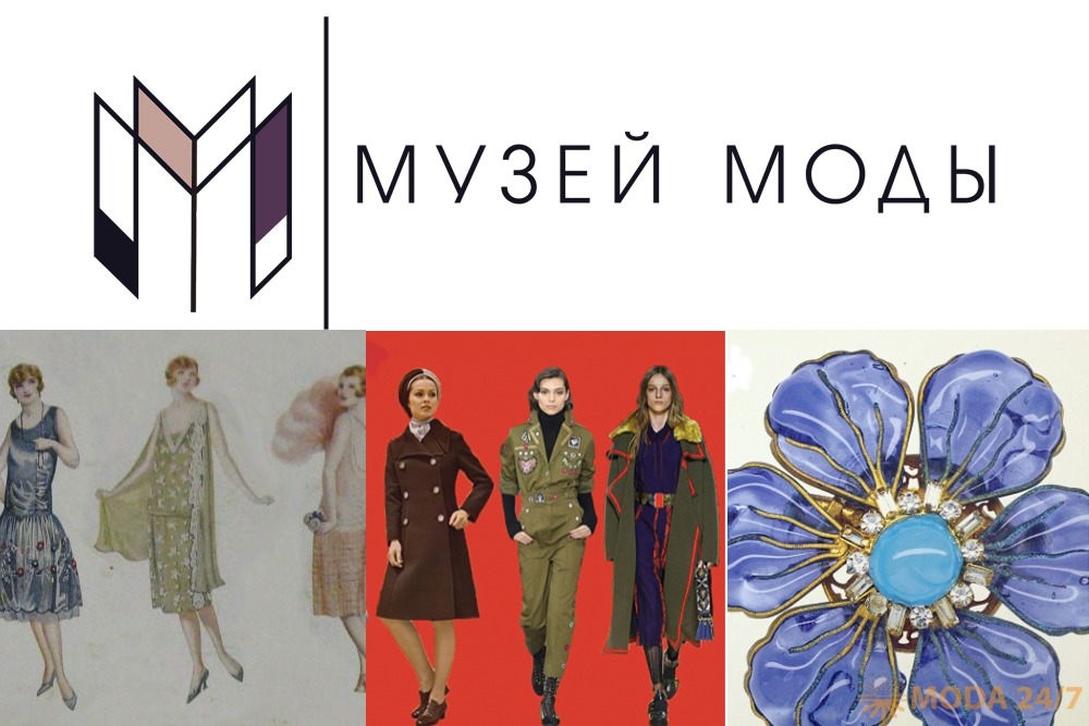 Виртуальные выставки МВЦ «Музей Моды»