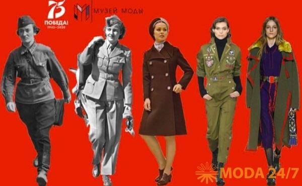 Война и мода