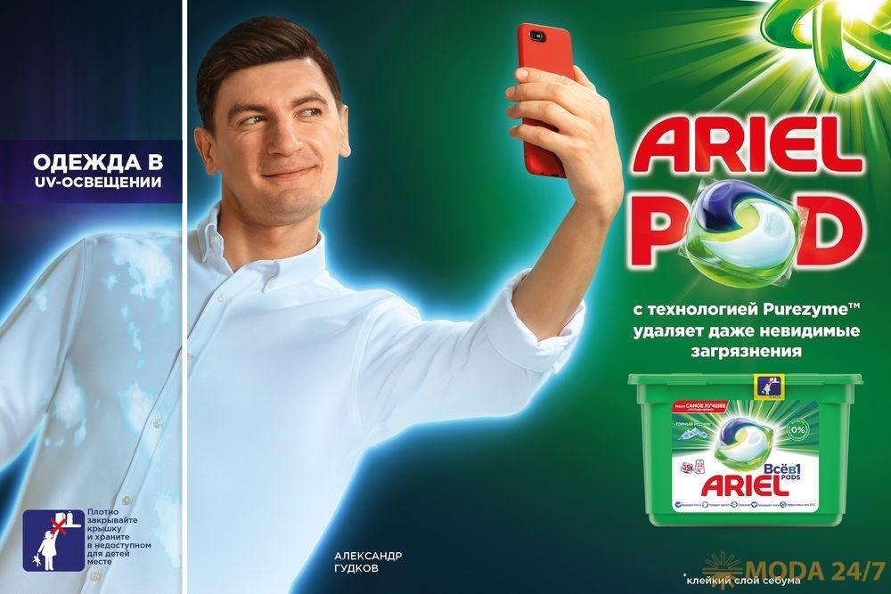 Ariel PODs с Purezyme