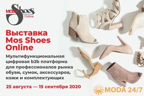 Mosshoes.online – новый проект старейшей специализированной обувной выставки «Мосшуз»