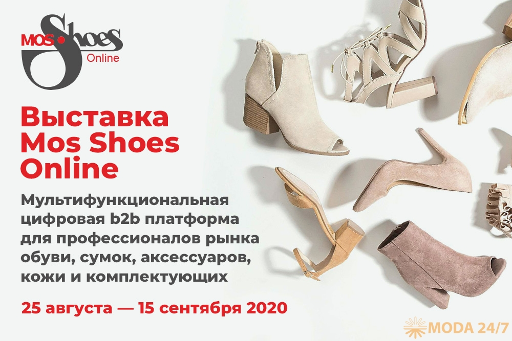 Moshoes.online – новый проект старейшей специализированной обувной выставки «Мосшуз»