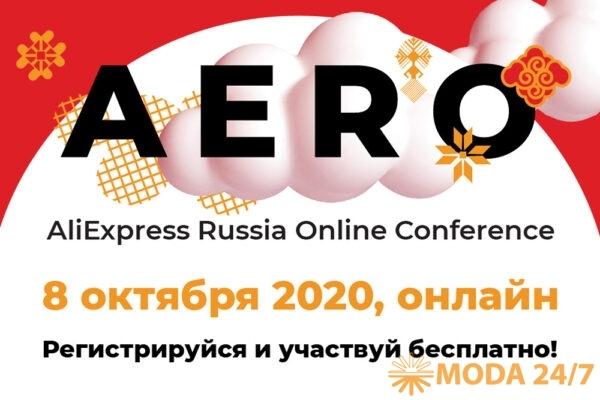 AERO Conference – конференция AliExpress для малого и среднего бизнеса