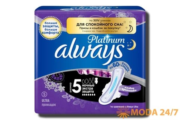 Always Platinum Night. Always и Naturella вручают призы за покупку