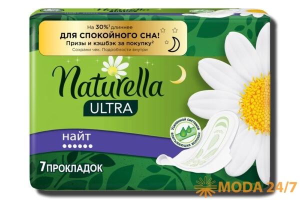Naturella Ultra Найт. Always и Naturella вручают призы за покупку